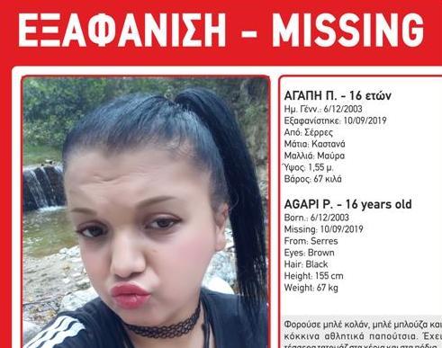 Εξαφάνιση 16χρονης στις Σέρρες | tanea.gr