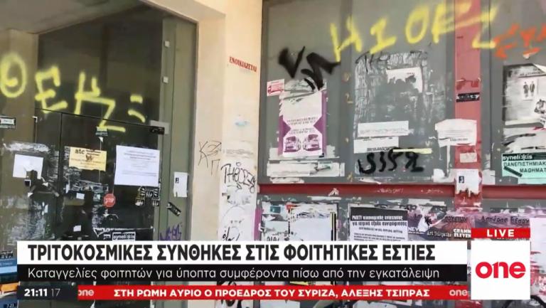 Τριτοκοσμικές συνθήκες στις φοιτητικές εστίες – Στα ύψη τα ενοίκια | tanea.gr