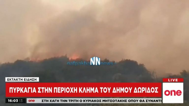Μεγάλη φωτιά στη Φωκίδα κοντά σε δύο χωριά | tanea.gr
