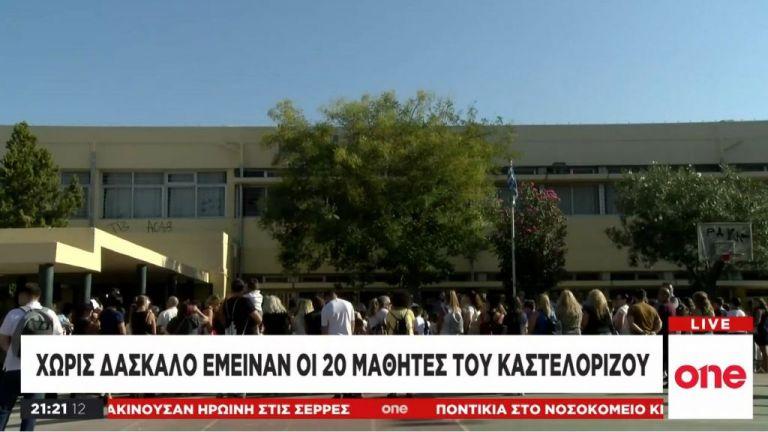 Καστελόριζο: Χωρίς δάσκαλο ξεκίνησαν τα μαθήματα | tanea.gr
