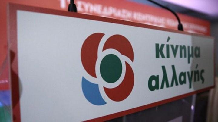 Διχάζει η νέα αφίσα του ΚΙΝΑΛ [Εικόνες] | tanea.gr