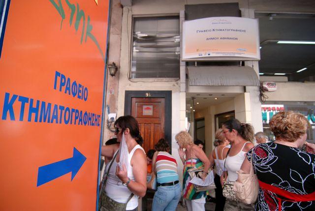 Κτηματολόγιο: Σβήνουν ακίνητα από το χάρτη | tanea.gr