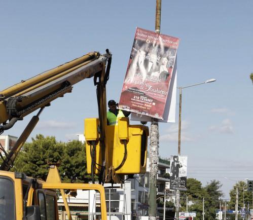 Ξήλωσαν επιτέλους αφίσες και παράνομες πινακίδες σε όλη την Αθήνα | tanea.gr