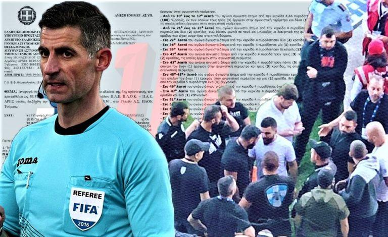 «Καίει» τον ΠΑΟΚ η έκθεση της Αστυνομίας – Φίλαθλος έχασε 2 δάκτυλα | tanea.gr