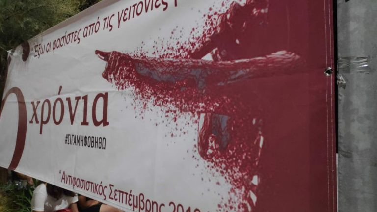 Δολοφονία Φύσσα: Πού θα γίνουν συλλαλητήρια για την έκτη επέτειο | tanea.gr