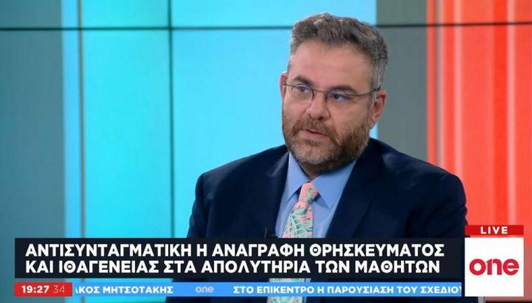 Θρήσκευμα στα απολυτήρια: Η «κόκκινη κάρτα» και η αναμονή απόφασης του ΣτΕ   tanea.gr