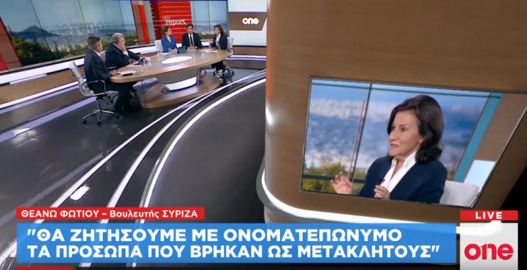 Μετακλητοί ΣΥΡΙΖΑ: Κόντρα Κ. Γκιουλέκα – Θ. Φωτίου για τα υπέρογκα ποσά | tanea.gr