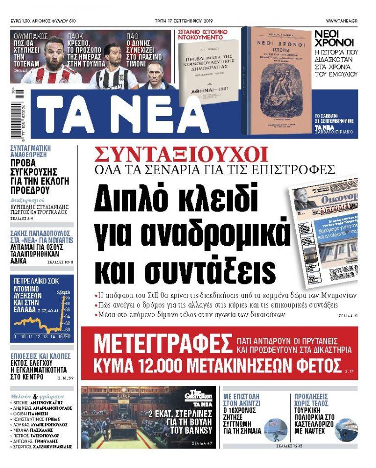 Διαβάστε στα ΝΕΑ της Τρίτης: Διπλό κλειδί για αναδρομικά και συντάξεις | tanea.gr