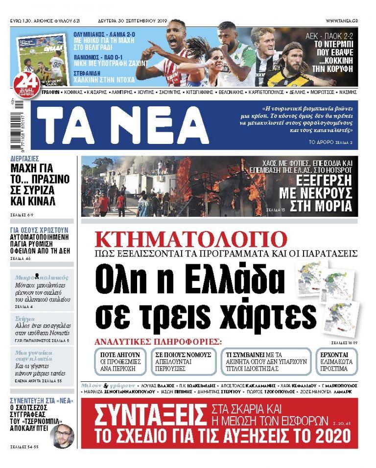 Διαβάστε στα «ΝΕΑ» της Δευτέρας: «Κτηματολόγιο: Ολη η Ελλάδα σε τρεις χάρτες» | tanea.gr
