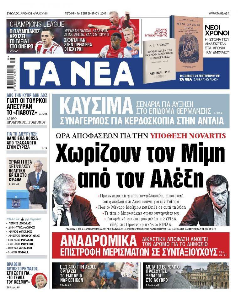 Διαβάστε στα «ΝΕΑ» της Τετάρτης: «Χωρίζουν τον Μίμη από τον Αλέξη» | tanea.gr