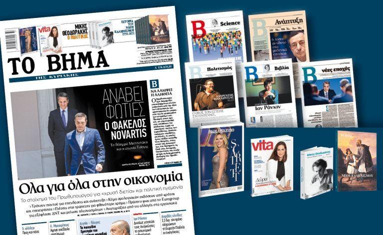Το στοίχημα του Πρωθυπουργού για «χρυσή διετία» και πολιτική ηγεμονία | tanea.gr