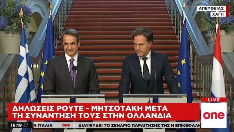 Μητσοτάκης σε Ρούτε: Η Ευρώπη να προστατεύσει τα ελληνικά σύνορα   tanea.gr