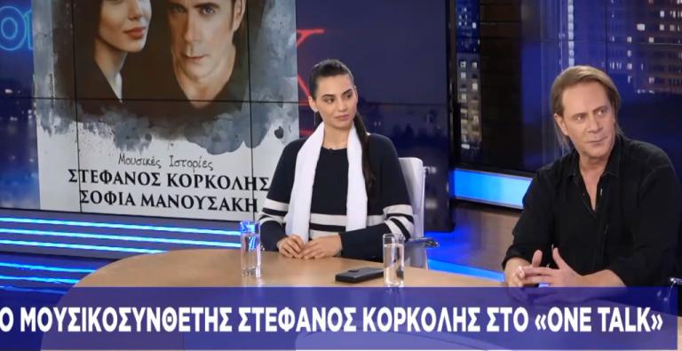 Οι «Μουσικές Ιστορίες» του Στ. Κορκολή και της Σοφίας Μανουσάκη στο «One Talk» | tanea.gr