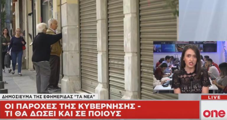 Οι παροχές της κυβέρνησης – Δείτε τι θα δώσει και σε ποιους | tanea.gr