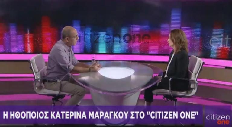 Η εξομολόγηση της Κατερίνας Μαραγκού στο Citizen One | tanea.gr