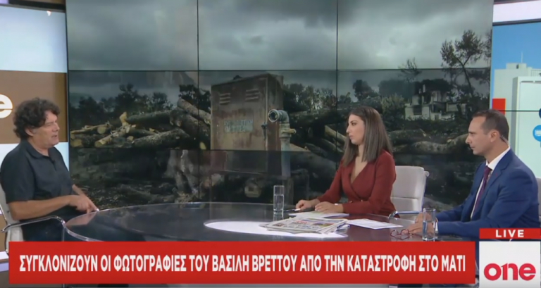 One Channel : Οι συγκλονιστικές φωτογραφίες του Βασίλη Βρεττού από την τραγωδία στο Μάτι | tanea.gr