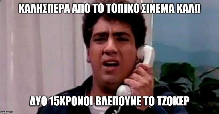 Πάρτι στο Twitter με την έφοδο της ΕΛΑΣ στον Joker : «Γατάκι Γαβρά...» | tanea.gr