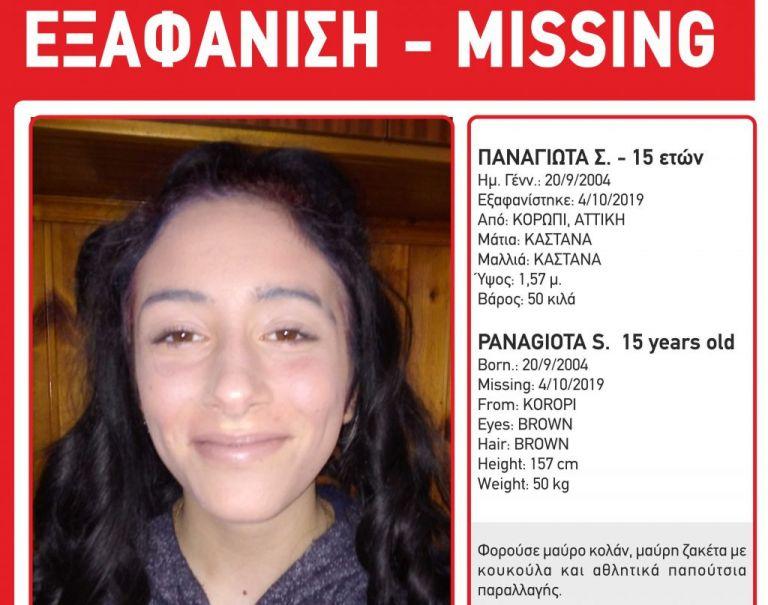 Συναγερμός για εξαφάνιση 15χρονης από το Κορωπί   tanea.gr