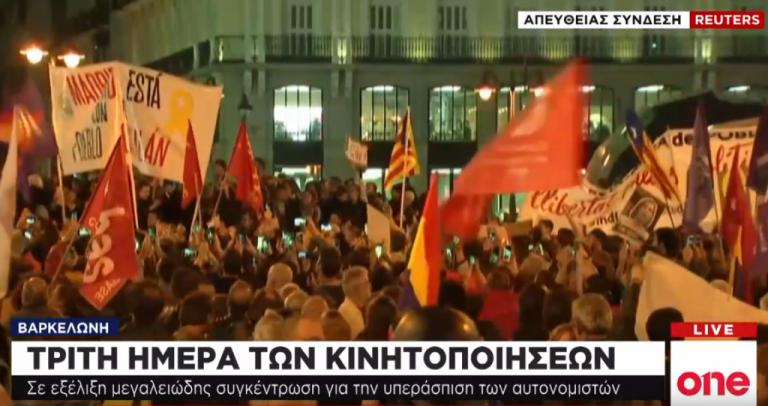 «Βρυχάται» η Καταλονία – Συλλήψεις και τραυματίες την τρίτη μέρα των κινητοποιήσεων | tanea.gr