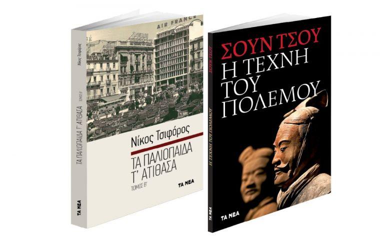 «Η Τέχνη του Πολέμου» & Ν. Τσιφόρος: «Τα παλιόπαιδα τ' ατίθασα»   tanea.gr