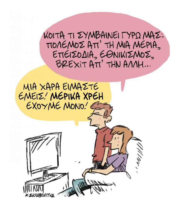 Το σκίτσο του Κώστα Σκλαβενίτη   tanea.gr