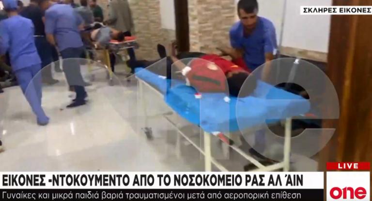 Αποκλειστικό One Channel: Εικόνες φρίκης σε νοσοκομείο της βορειοανατολικής Συρίας | tanea.gr