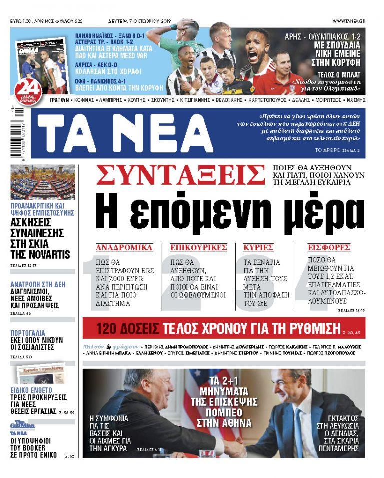 Διαβάστε στα «ΝΕΑ» της Δευτέρας: «Η επόμενη ημέρα για τις συντάξεις» | tanea.gr