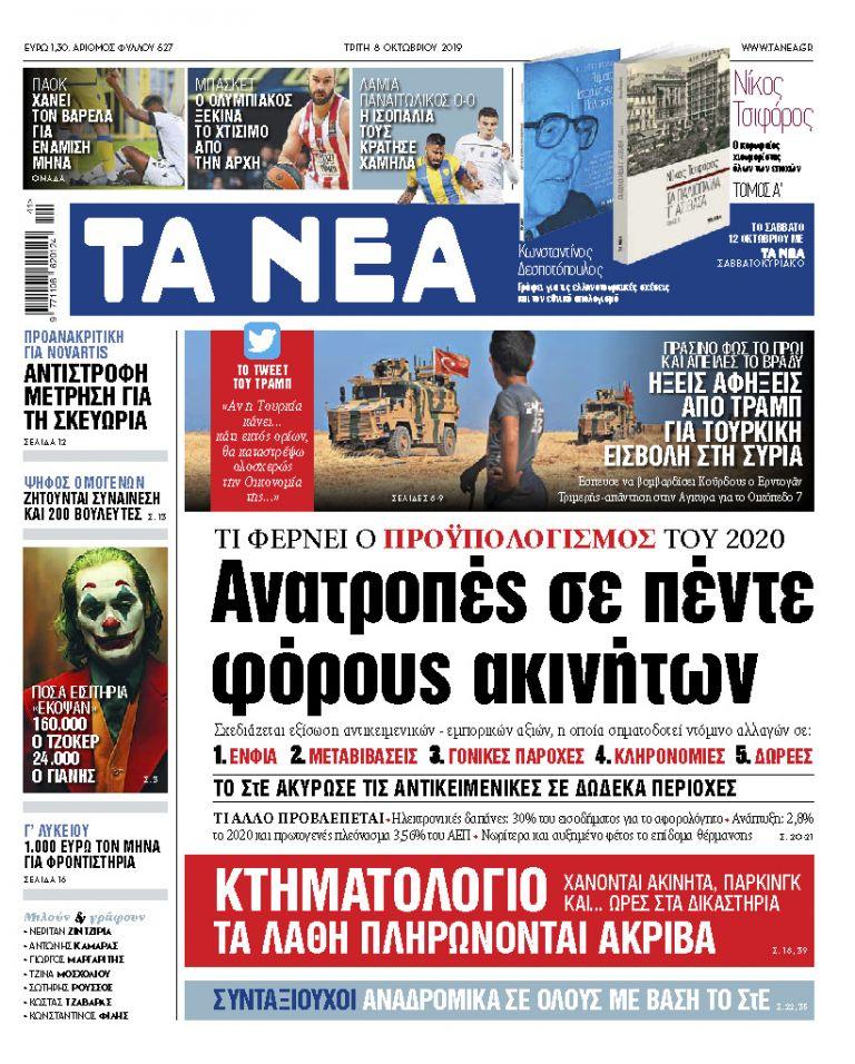 Διαβάστε στα «ΝΕΑ» της Τρίτης: «Ανατροπές σε πέντε φόρους ακινήτων» | tanea.gr