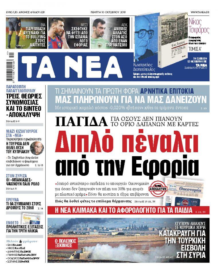 Διαβάστε στα «ΝΕΑ» της Πέμπτης: «Διπλό πέναλτι από την εφορία» | tanea.gr