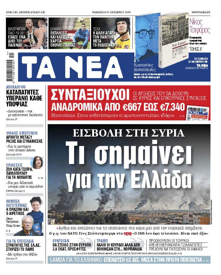 Διαβάστε στα «ΝΕΑ» της Παρασκευής: Τι σημαίνει για την Ελλάδα η εισβολή στη Συρία | tanea.gr
