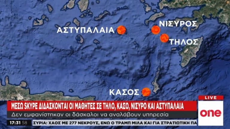 Μαθήματα μέσω Skype στα ακριτικά νησιά   tanea.gr