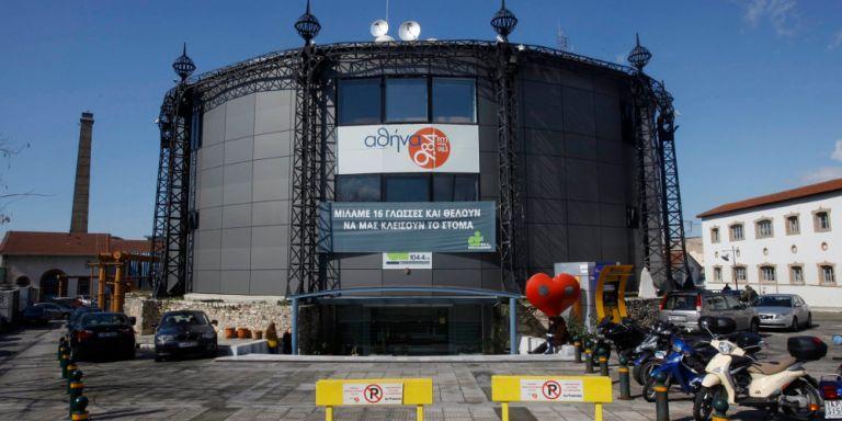 Εισβολή στο στούντιο του «Αθήνα 9,84» από 20μελή ομάδα – Οκτώ προσαγωγές | tanea.gr