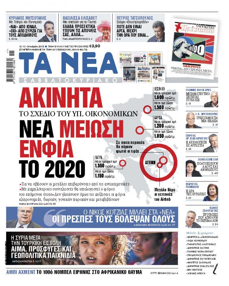 Διαβάστε στα «ΝΕΑ Σαββατοκύριακο»: Η μεγάλη ανατροπή με τον ΕΝΦΙΑ | tanea.gr