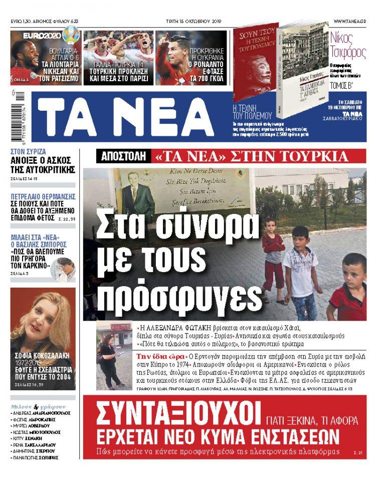 Διαβάστε στα «ΝΕΑ» της Τρίτης: «Αποστολή στην Τουρκία - Στα σύνορα με τους πρόσφυγες» | tanea.gr