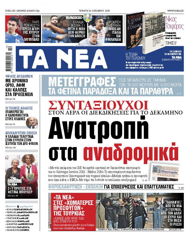 Διαβάστε στα «ΝΕΑ» της Τετάρτης: «Συνταξιούχοι: Ανατροπή στα αναδρομικά» | tanea.gr