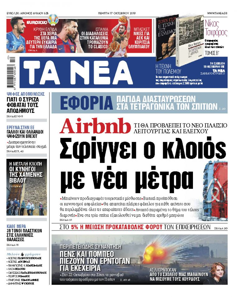 Διαβάστε στα «ΝΕΑ» της Πέμπτης: Σφίγγει ο κλοιός με νέα μέτρα για τα Αirbnb | tanea.gr
