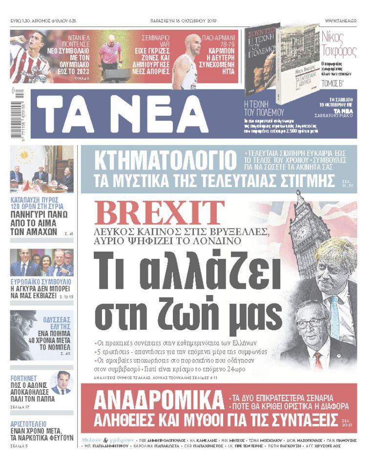 Διαβάστε στα «ΝΕΑ» της Παρασκευής: «Brexit: Τι αλλάζει στη ζωή μας» | tanea.gr