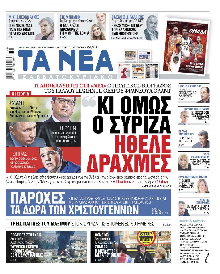 Διαβάστε στα «ΝΕΑ Σαββατοκύριακο»: «Κι όμως, ο ΣΥΡΙΖΑ ήθελε δραχμές» | tanea.gr