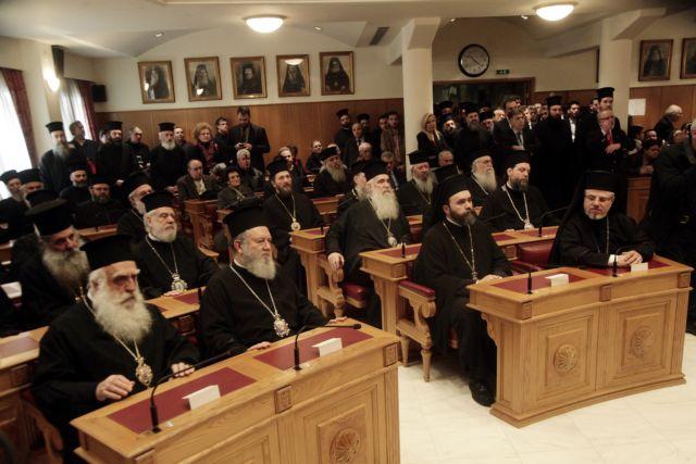 Ιεραρχία της Ελλάδος :  Στήριξη του Οικουμενικού Πατριαρχείου για το ουκρανικό | tanea.gr