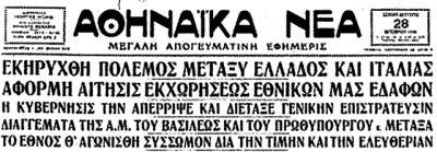 28η Οκτωβρίου 1940 : Η ιταλική πολιτική των fake news της εποχής | tanea.gr