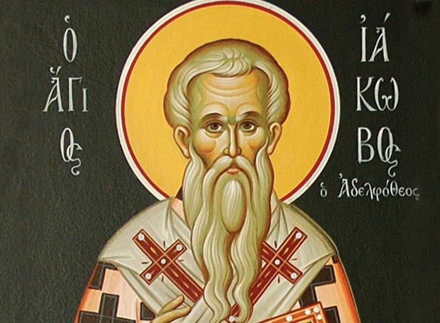 Αγιος Ιάκωβος : Γιατί λέγεται «Αδελφόθεος» | tanea.gr