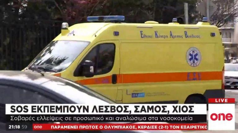 Υπό κατάρρευση τα νοσοκομεία του βορειοανατολικού Αιγαίου | tanea.gr