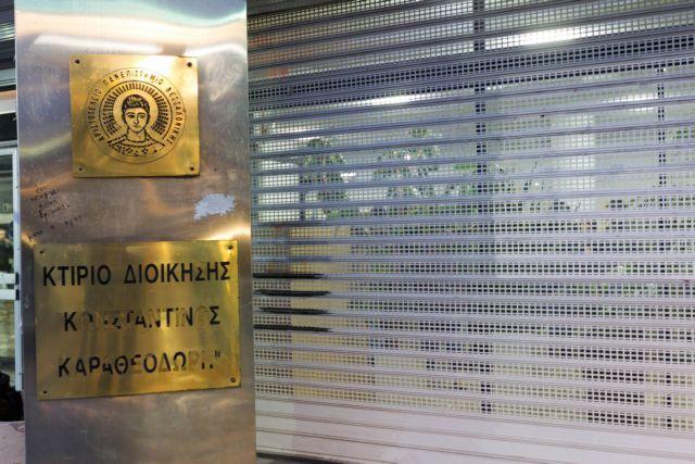 Φεύγουν τα ναρκωτικά από το Αριστοτέλειο Πανεπιστήμιο | tanea.gr