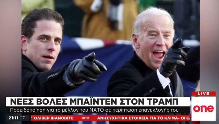 Προειδοποίηση Μπάιντεν : Αβέβαιο το μέλλον του ΝΑΤΟ αν επανεκλεγεί ο Τραμπ | tanea.gr