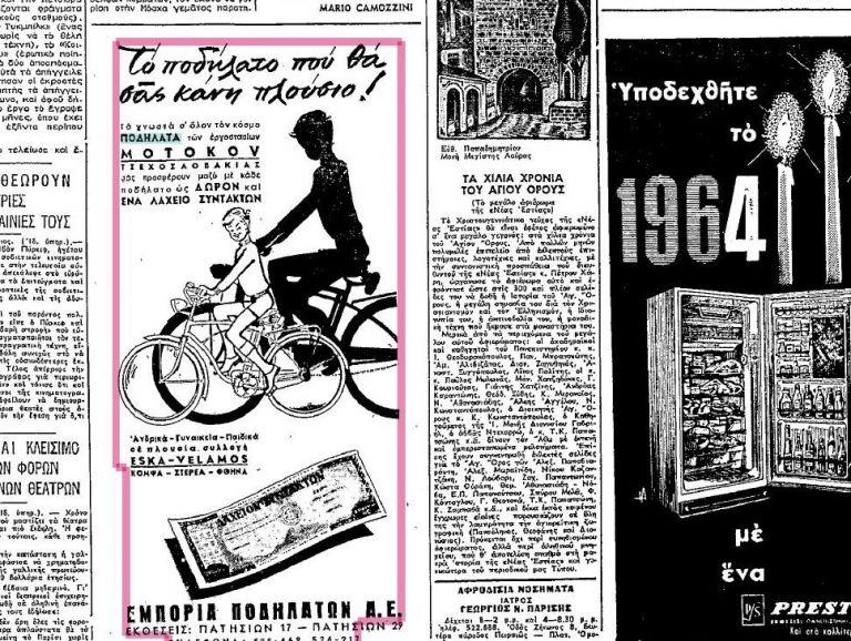 Πόσα ποδήλατα είχαμε το 1933; | tanea.gr