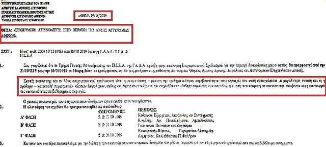 Σε αστυνομικό κλοιό 17 περιοχές της Αθήνας | tanea.gr