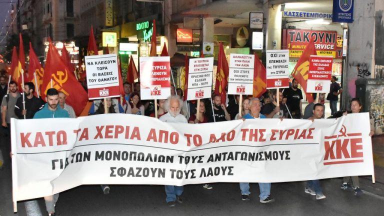 ΚΚΕ : Πορεία στο κέντρο της Αθήνας κατά της τουρκικής εισβολής στη Συρία | tanea.gr