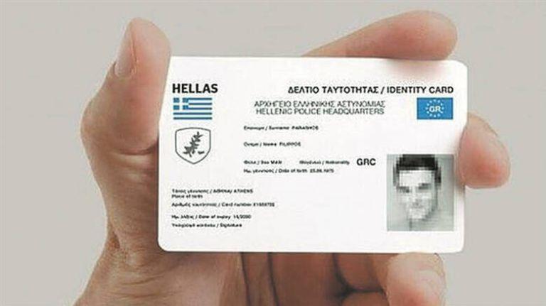 Δυνατότητα ψηφιακών εξουσιοδοτήσεων με τις νέες ταυτότητες | tanea.gr