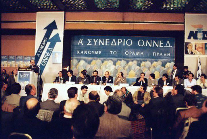 ΟΝΝΕΔ : Οι σημαντικότεροι σταθμοί στην ιστορία της από το 1974 έως σήμερα | tanea.gr
