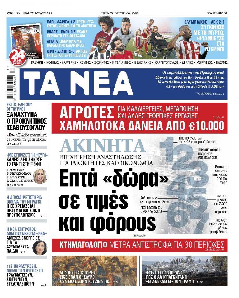 Διαβάστε στα «ΝΕΑ» της Τρίτης: «Ακίνητα – 7 δώρα σε τιμές και φόρους» | tanea.gr